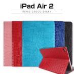 iPad Air 2 ケース GAZE Vivid Croco Diary (ゲイズ ビビッドクロコダイアリー)