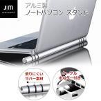ショッピングノートパソコン ノートパソコンスタンド Just Mobile Cooling Bar アルミニウム製 ノートPC タブレット MacBook iPad 台