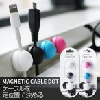ケーブルホルダー マグネット Lead Trend Magnetic Cable Dot(リードトレンド マグネティックケーブル ドット) 3個セット