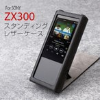 ミター ZX300 専用 スタンディングレザーケース ブラック MI11780 1コ入