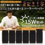 ソーラー充電器 YOLK Solar Paper(ヨーク ソーラーペーパー)15Wセット ソーラーチャージャー