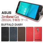 ZenFone Go ケース 手帳型 ZENUS Buffalo Diary(ゼヌス バッファローダイアリー)ゼンフォン ゴー ZB551KL