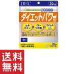 DHC ダイエットパワー 30日分 サプリメント