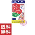 DHC レスベラトロール+長命草 30日分 60粒 サプリ