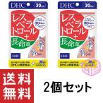 DHC レスベラトロール+長命草 30日分 60粒 ×2個セット サプリ
