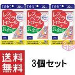 DHC レスベラトロール+長命草 30日分 60粒 ×3個セット サプリ