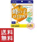 DHC 蜂の子ロイヤル 30日分 サプリメント