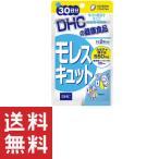 DHC モレスキュット 30日分 60粒 サプリメント