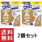 DHC 霊芝(れいし) 30日分 150粒 ×2個...