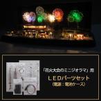 「花火大会のミニジオラマ」専用LEDパーツセット ※電源は電池ケース(単4×3本用)