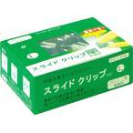 トーキンコーポレーション:スライドクリップ・Lタイプ SC-L50S 1個(50コ入)