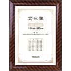ナカバヤシ:賞状額金ラック(A4 JIS規格) フ-KW-102J-H 1個
