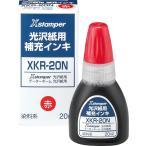 シヤチハタ:Xスタンパー補充インキ XKR-20N 1個