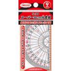 共栄プラスチック:スーパー分度器・目盛9cm S-30 1個