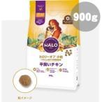 ハロー HALO カロリーオフ 小粒 平飼いチキン 1歳以上の成犬の体重管理用 900g