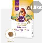 ハロー HALO カロリーオフ 小粒 平飼いチキン 1歳以上の成犬の体重管理用 1.8kg