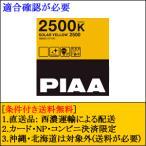 PIAA HY101: ソーラーイエロー2500 H4ハロゲンバルブ(定格12V 60/55W) [条件付き送料無料=1.配送:西濃運輸 2.代引き不可 3.北海道・沖縄は対象外]