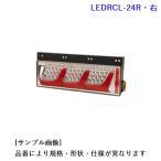 LEDRCL-24R: LEDリアコンビネーションランプ・3連タイプ(右) [1.メーカー:小糸製作所(Koito) 2.入荷待ち]
