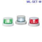 小糸製作所 ML-SET-W: LED小型船舶用船灯 [セット内容=MLA-4AB2:第二種白灯, MLR-4AB2:第二種舷灯・緑, MLL-4AB2:第二種舷灯・紅]