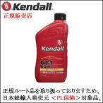 Kendall GT-1 EURO SAE 5W-40 容量:1QT(API:SN ACEA:A3/B4-08,C3-10) [西濃選択時は、商品合計3千円から北海道と沖縄を除き送料無料]
