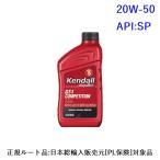 Kendall: ケンドル エンジンオイル SAE 20W-50 API:SN 容量:1QT [1.通常在庫商品 2.西濃選択時は、商品合計3千円から北海道と沖縄を除き送料無料]