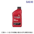 Kendall: ケンドル シングルグレード エンジンオイル SAE40 容量:1QT [西濃選択時は、商品合計3千円から北海道と沖縄を除き送料無料]