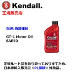 Kendall: ケンドル シングルグレード エンジンオイル SAE50 容量:1QT [西濃選択時は、商品合計3千円から北海道と沖縄を除き送料無料]