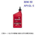 ケンドル ギアオイル SAE 80W-90 API:GL-5 容量:1QT LSD対応 (Kendall Special Limited-Slip Gear Lube)