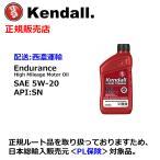 [在庫調整品] Kendall: ケンドル ハイマイレージ エンジンオイル SAE 5W-20 API:SN 容量:1QT [西濃選択時は、3千円で北海道と沖縄を除き送料無料]