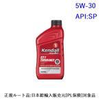 Kendall: ケンドル エンデュランス. ハイマイレージ エンジンオイル SAE 5W-30 API:SN 容量:1QT [西濃選択時は、4千円から北海道と沖縄を除き送料無料]