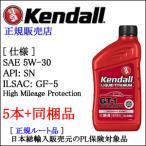 Kendall: ケンドール エンデュランス. ハイマイレージ エンジンオイル SAE 5W-30 API:SN ILSAC:GF-5 1QT×5本 [西濃選択時に限り送料無料]