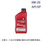 Kendall: ケンドール エンジンオイル SAE 0W-20 API:SN ILSAC:GF-5 容量:1QT [西濃選択時は、商品合計4千円から北海道と沖縄を除き送料無料]