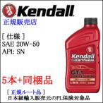 Kendall: ケンドル エンジンオイル SAE 20W-50 API:SN 1QTボトル×4本 [送料無料&同梱品]