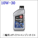 Kendall. 4T Mineral MA SAE 10W-30 容量:1L (ケンドル 二輪用.4サイクルエンジンオイル) [西濃運輸選択時は、商品合計3千円で北海道と沖縄を除き送料無料]