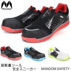 安全靴 マンダム丸五 マンダムセーフティーLight#767 作業靴 プロテクティブスニーカー プロスニーカー