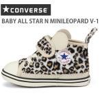 ショッピングレオパード コンバース ベビーオールスター CONVERSE BABY ALL STAR N MINILEOPARD V-1 ベージュコンバース ベビー オールスター N ミニレパード V-1 赤ちゃん 靴 ベビー靴