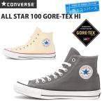 ショッピングAll コンバース オールスター CONVERSE ALL STAR 100 GORE-TEX HI コンバース オールスター 100 ゴアテックス H I靴 スニーカー