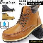 防水 ブーツ メンズ ブラッチャーノ  防水ブーツ Bracciano BR0933 ブラック ブラウン イエロー 防水機能 防水設計 防水ブーツ メンズブーツ 靴