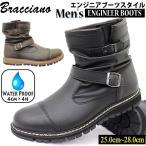 防水 ブーツ メンズ ブラッチャーノ  防水ブーツ Bracciano BR7520 ブラック ダークブラウン 防水機能 防水設計 防水ブーツ メンズブーツ 靴