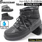 防水 ブーツ メンズ ブラッチャーノ  防水ブーツ Bracciano BR7522 ブラックカモ グレー ブラック 防水機能 防水設計 防水ブーツ メンズブーツ 靴