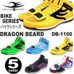 ドラゴンベアード スニーカー DRAGONBEARD DB-1100 バイクシリーズ バイクシューズ