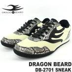 ドラゴンベアード スニーカー DRAGONBEARD DB-2701 SNAKE ドラゴンベアード DB2701 ヘビ柄