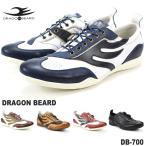 ドラゴンベアード スニーカー DRAGONBEARD DB-700 レザースニーカー カジュアルシューズ ダーツ