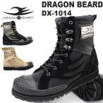 ドラゴンベアード ブーツ DRAGONBEARD DX-1014 メンズブーツ バイク ライダー ミドルブーツ