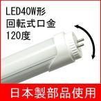 日本製コンデンサー使用「エコライト」 直管形LED蛍光灯 40W形(1198mm)2400ルーメン 6000K(昼光色) 2年保証 グロー式工事不要 角度調整機能