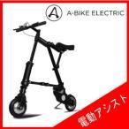「日本正規代理店」 電動アシスト A-bike electric 折り畳み自転車