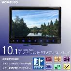 車載 テレビモニター 10インチ オンダッシュ ワンセグ フルセグ TV ディスプレイ 12V/24V 高画質 WSVGA HDMI AV接続 シガー電源 ロッドアンテナつき