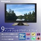 車載 テレビモニター 9インチ オンダッシュ ワンセグ フルセグ TV ディスプレイ 12V/24V 薄型 高画質 WSVGA HDMI AV接続 シガー電源 ロッドアンテナつき
