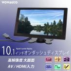 車載 薄型 モニター 10インチ オンダッシュ ディスプレイ 12V/24V 高画質 WSVGA HDMI AV接続 シガー電源