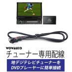 テレビチューナー専用配線 タッチパネル操作 ワンセグ フルセグ 地デジ TV 2×2 4×4 車載 WOWAUTO